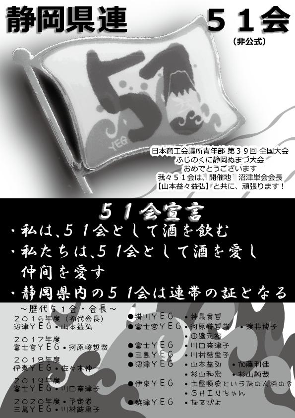 51会広告